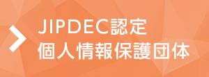 JIPDEC認定 個人情報保護団体